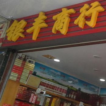 shop0